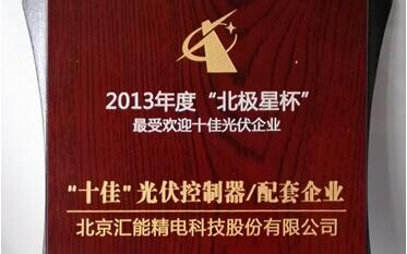 """公司再度(du)榮獲""""北極星(xing)杯十佳光伏企業""""稱(chen)號"""
