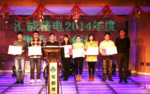 2014年(nian)總結聯歡大會圓(yuan)滿結束