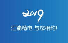 匯(hui)能精電(客户端工具),與您(nin)相(xiang)約2019