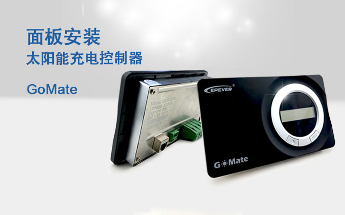 汇能精电发布GoMate系列新品