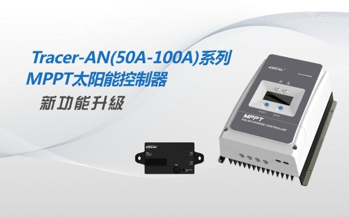 Tracer-AN(50A-100A)系列新功能升级