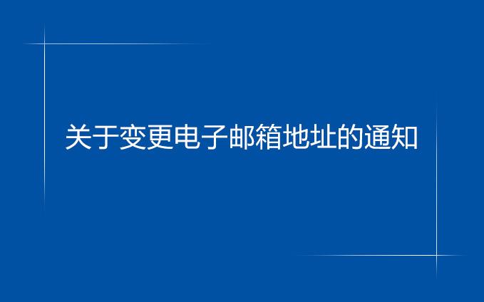 關于變更電子郵箱(xiang)地址的通知